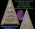 阿罗汉圣僧龙婆喜佛历2517年菩提叶南帕亚佛祖