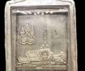 索通佛,佛历2539年,皇家龙婆索通邮票纪念版