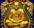 龙婆喇佛历2560三色龙牙舍玛自身