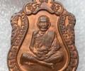 龙婆moon佛历2543年典藏级3印舍玛自身
