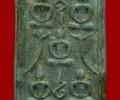 龙婆银2515五方佛白兰经灰版